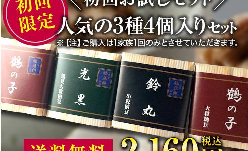 日本一高級な納豆『二代目 福治郎』を食べたら美味しすぎた