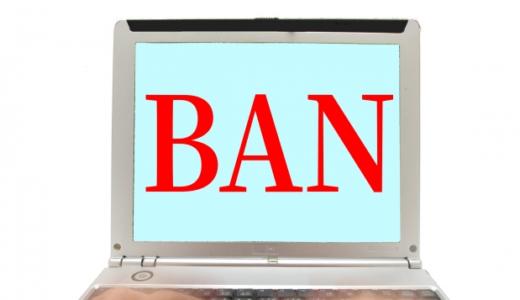 【垢BAN】人気ユーチューバー「ラファエル」のアカウントが凍結 理由と今後を予想